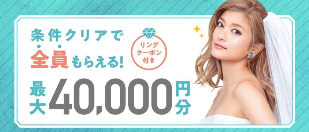 ハナユメ_夏のクーポン付きキャンペーン2019