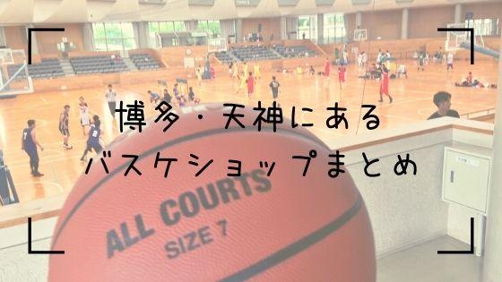 天神・博多のバスケショップまとめTop