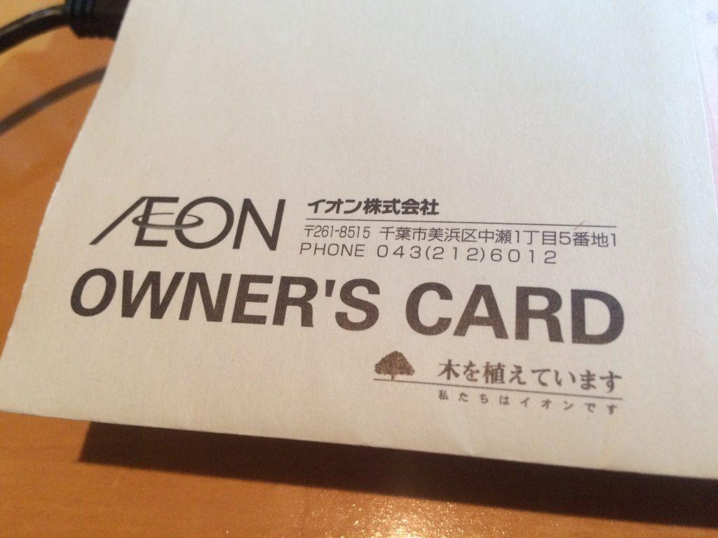 カード 映画 オーナーズ イオン