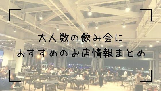 大人数飲み会におすすめの福岡のお店