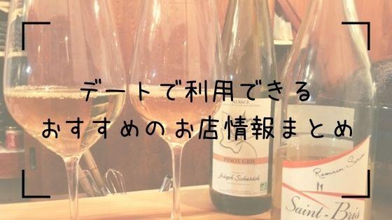 デートでおすすめの福岡のお店