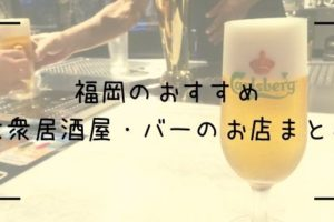 福岡の居酒屋・バーまとめTop