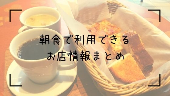 朝食におすすめの福岡のお店