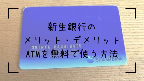 新生銀行Top