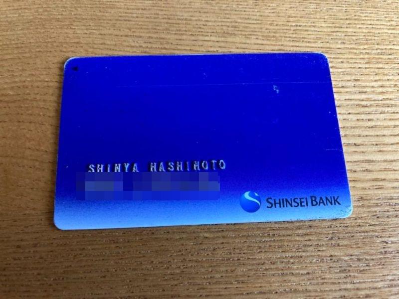 新生銀行のキャッシュカード