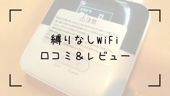 縛りなしWiFi_レビューのトップ画像