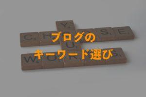 ブログ_キーワード選び