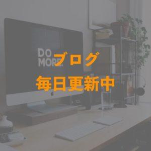 ブログ_毎日更新