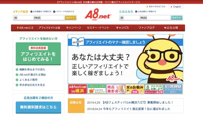 A8.net_トップ