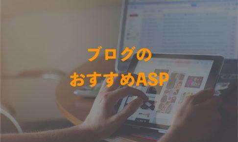 ブログ_おすすめASP