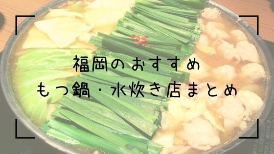 福岡のもつ鍋・水炊きまとめTop