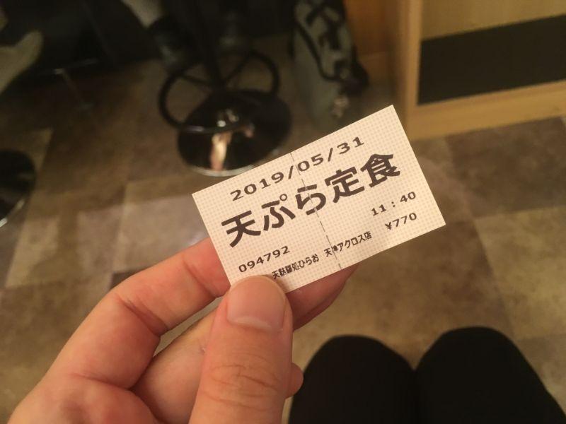 ひらおのチケット