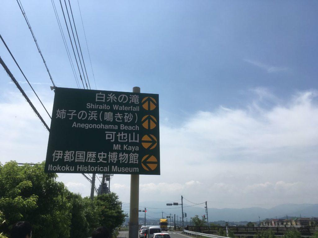 可也山の標識