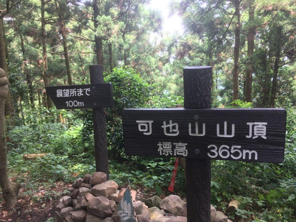 可也山の山頂