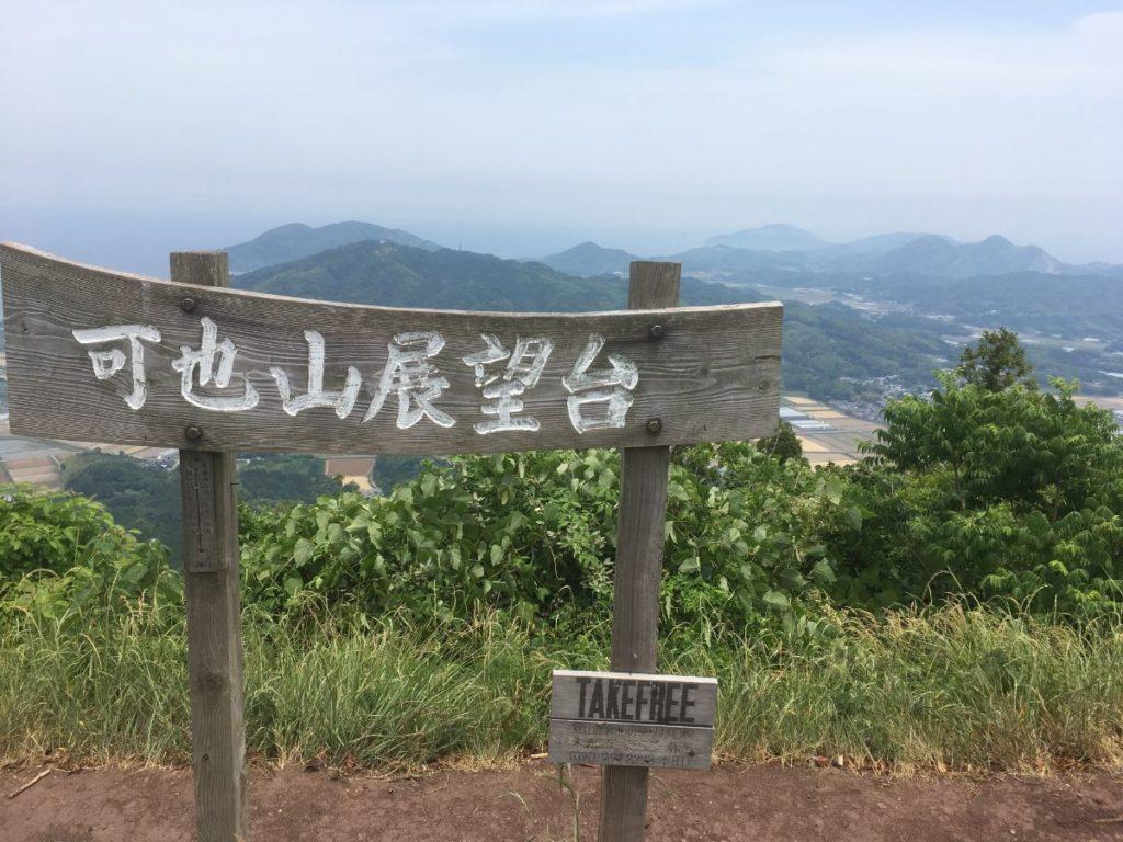 可也山の展望台