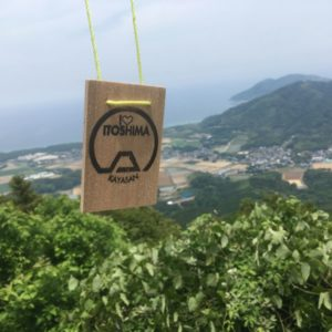可也山の木札