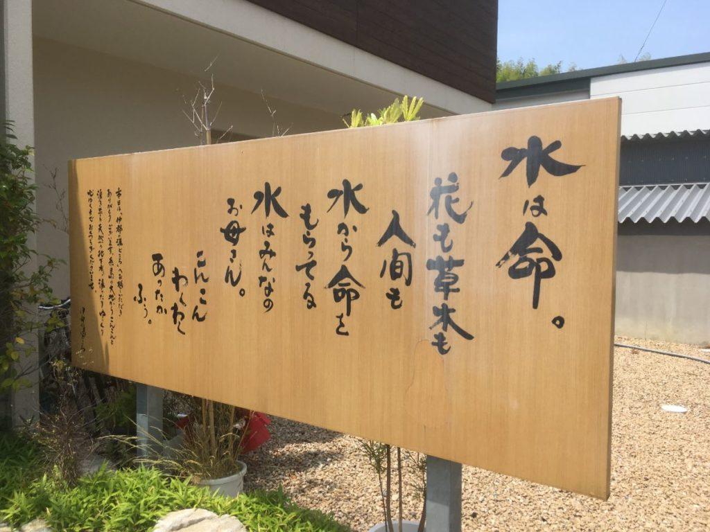 伊都の湯どころの看板