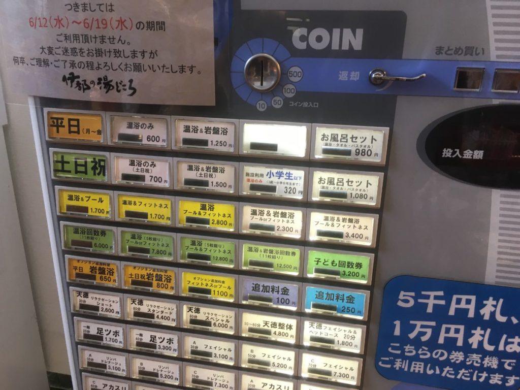 伊都の湯どころの券売機