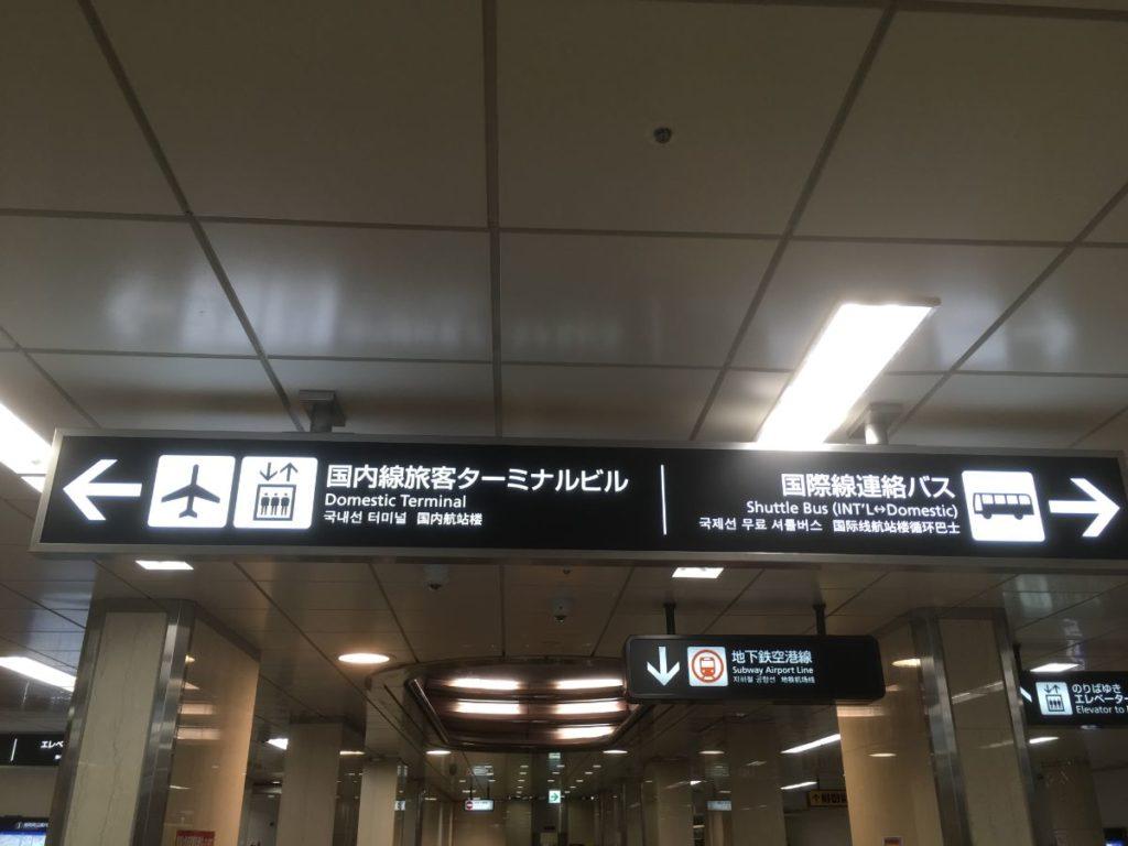 福岡空港駅の改札看板