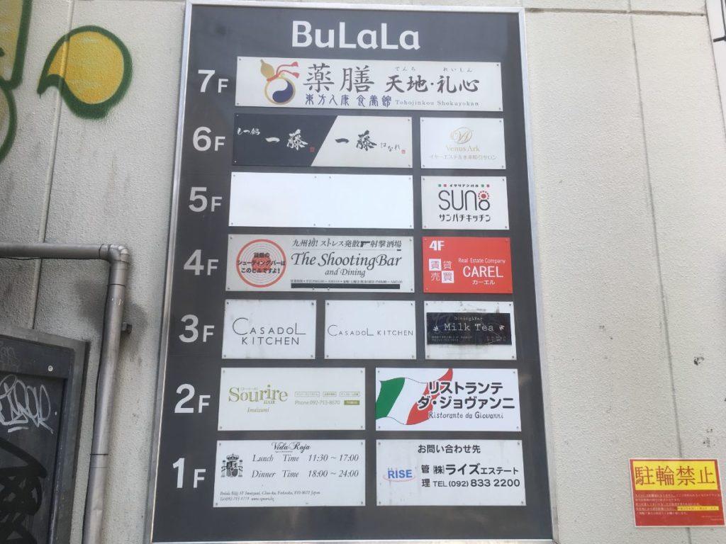 bulalaビル