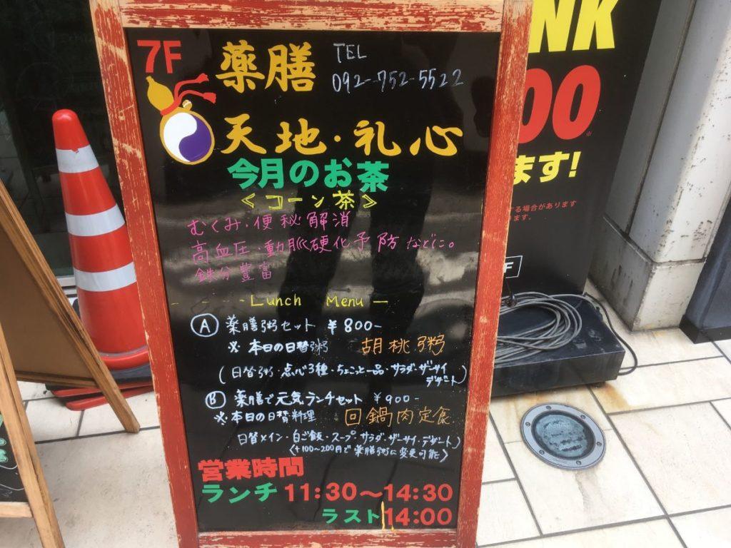 礼心 東方人康食養館の看板1