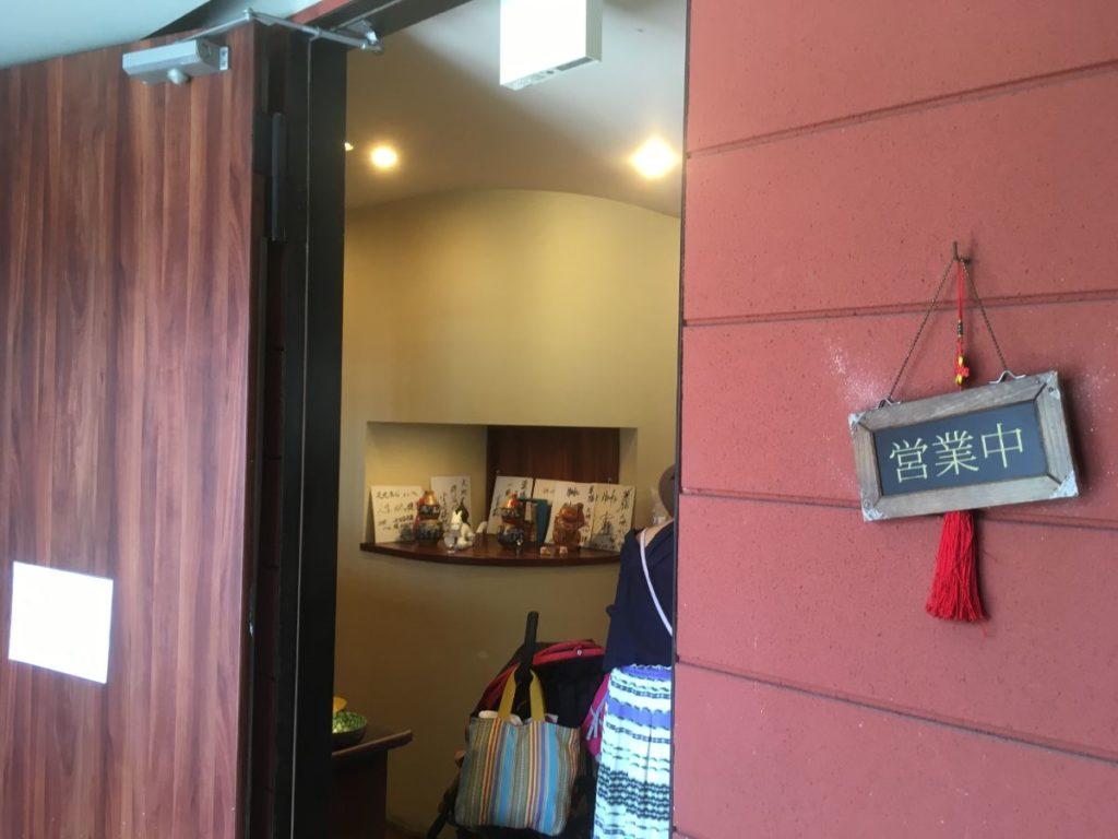 礼心 東方人康食養館の入口