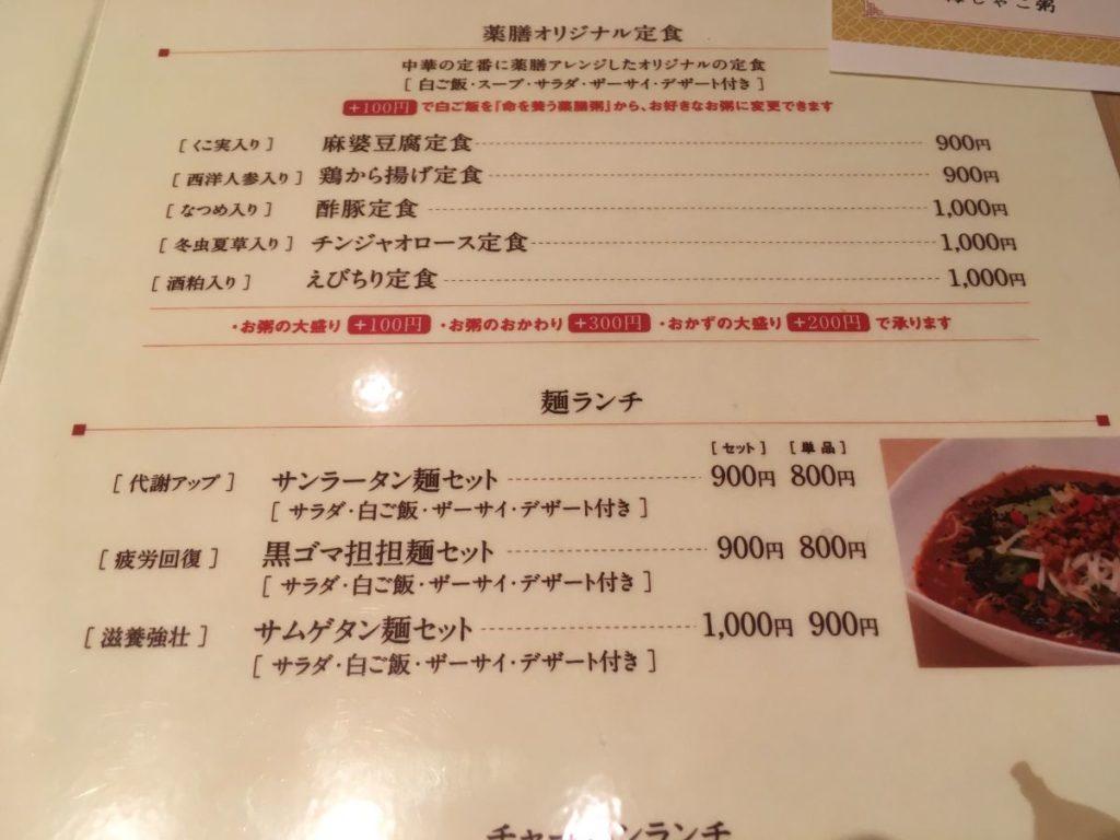 礼心 東方人康食養館の定食メニュー