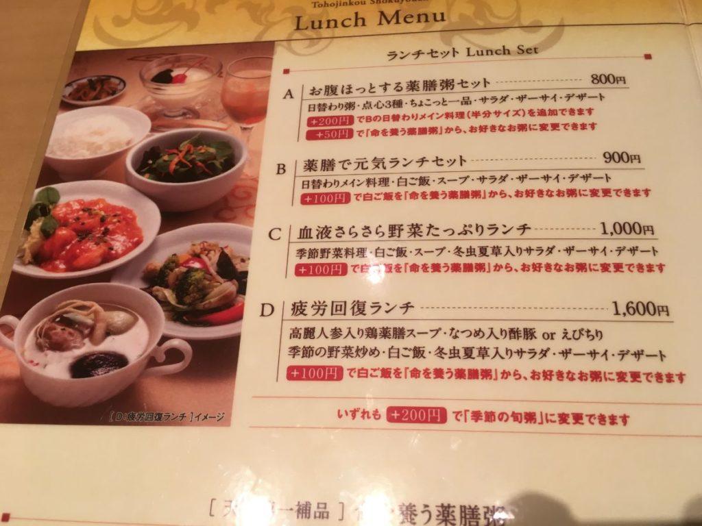 礼心 東方人康食養館のランチメニュー