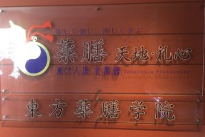 礼心 東方人康食養館の看板