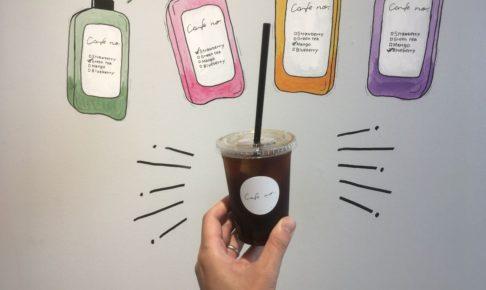 cafenoのアイスコーヒー