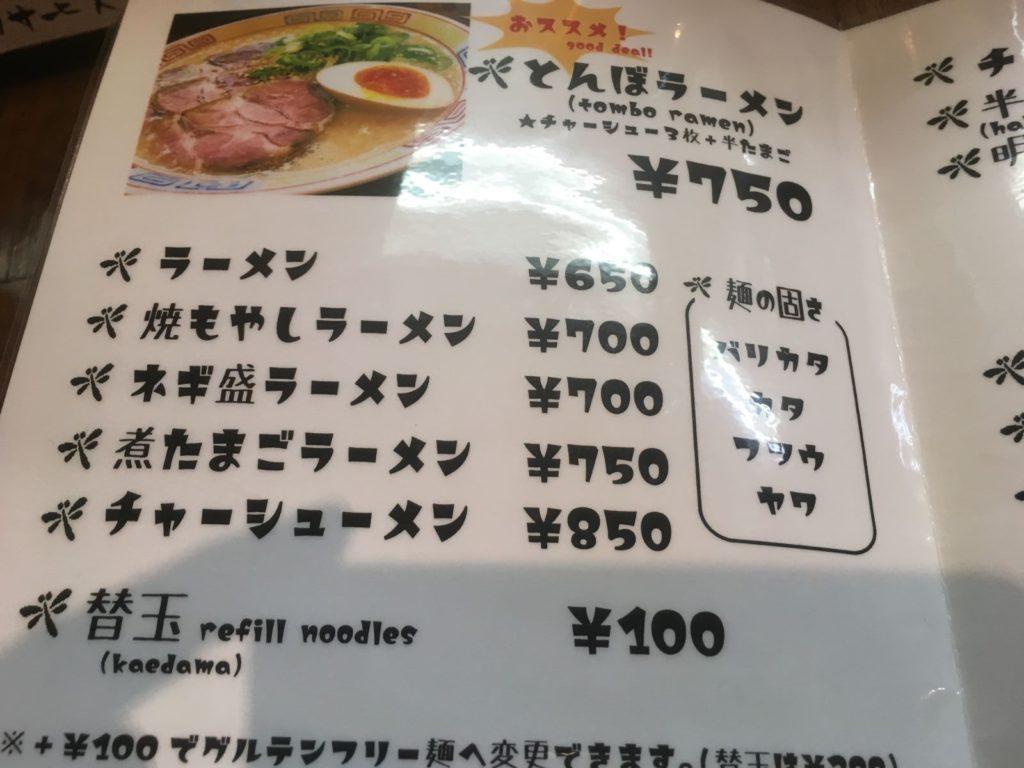 秀ちゃんラーメンのメニュー1