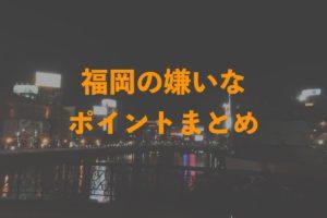 福岡の嫌いなポイント