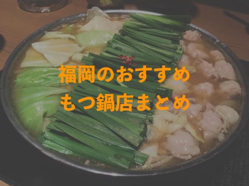 福岡のおすすめもつ鍋店トップ