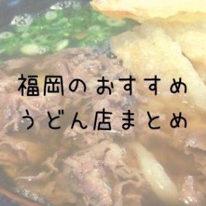 福岡のうどん店まとめTop