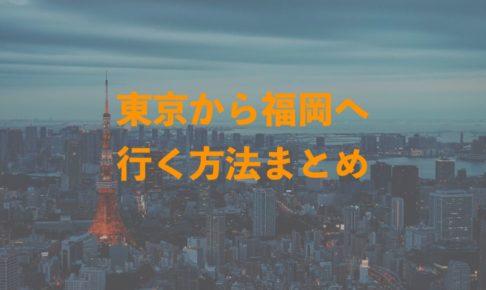 東京から福岡への移動方法