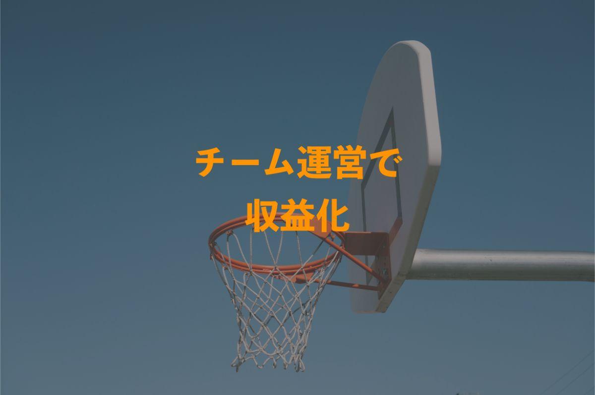 チーム運営_収益化_top