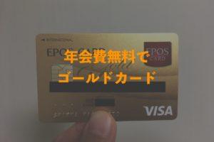 年会費無料_ゴールドカード