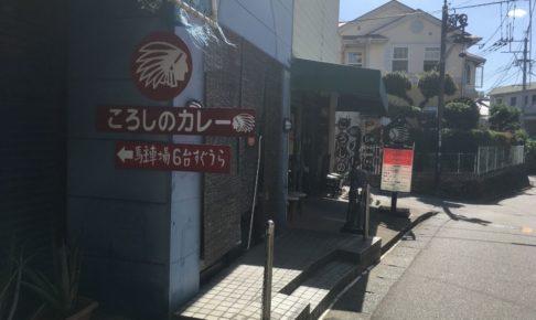 ころしのカレー_店頭