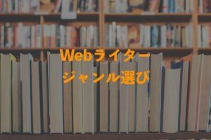 Webライター_ジャンル選び_top