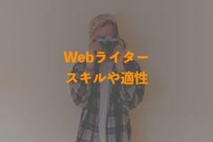 Webライター_適性top