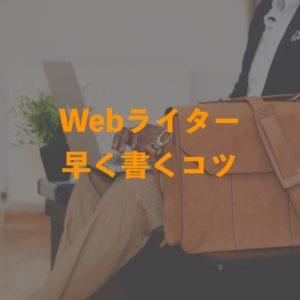 Webライター_早く書くtop