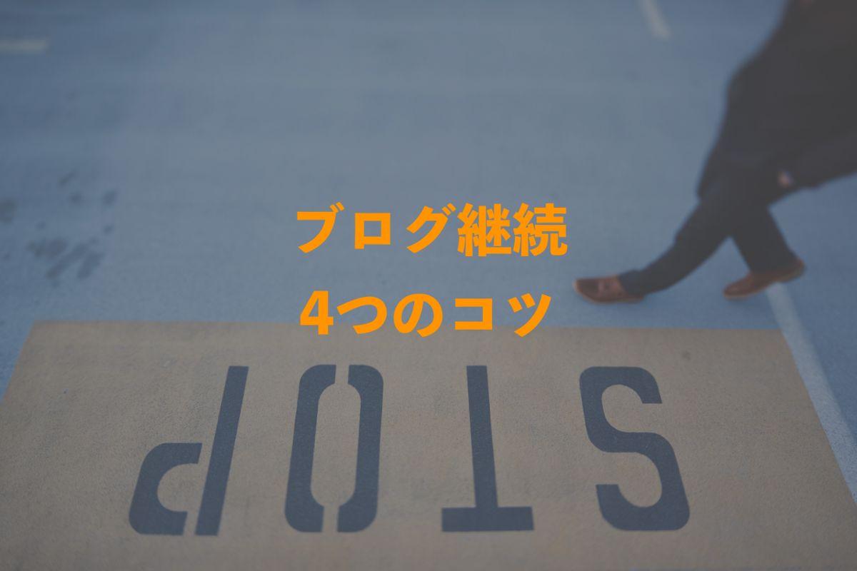 ブログ_継続_コツtop