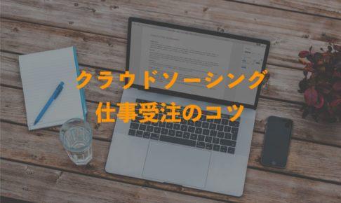 クラウドソーシング_仕事受注