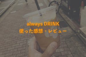 alwaysdrink_top