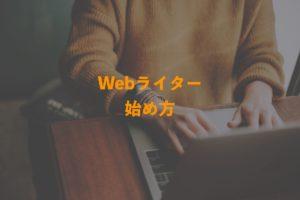 Webライター_始め方_top