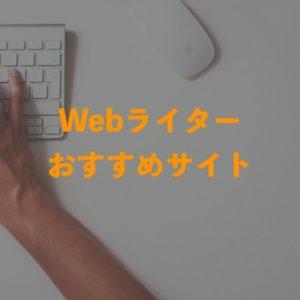 Webライター_おすすめサイト_top