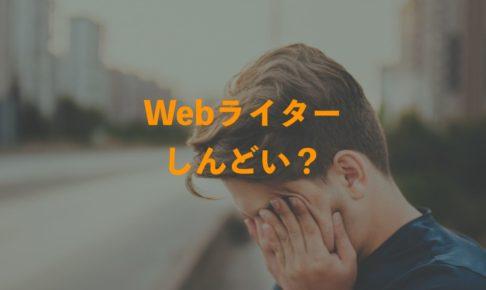 Webライター_つらいtop