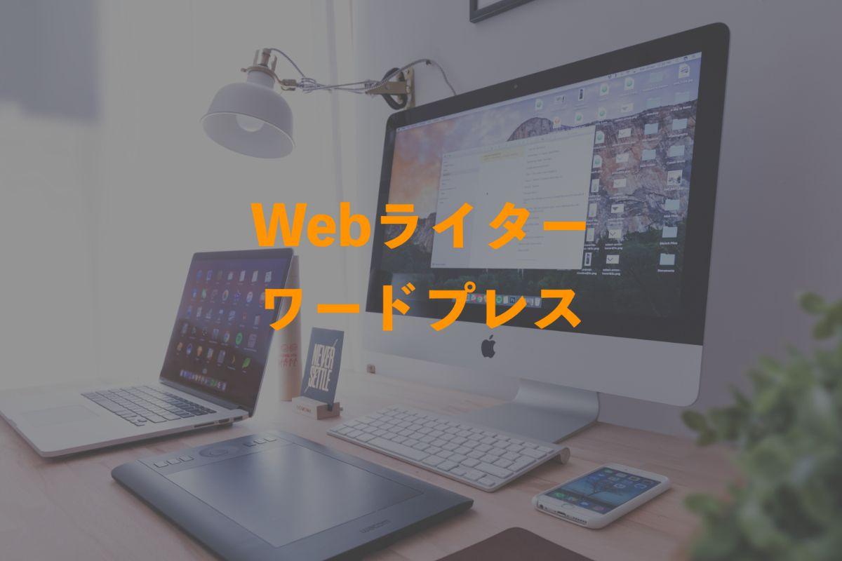 Webライター_ワードプレスtop