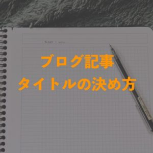 ブログ記事_タイトル決め方top