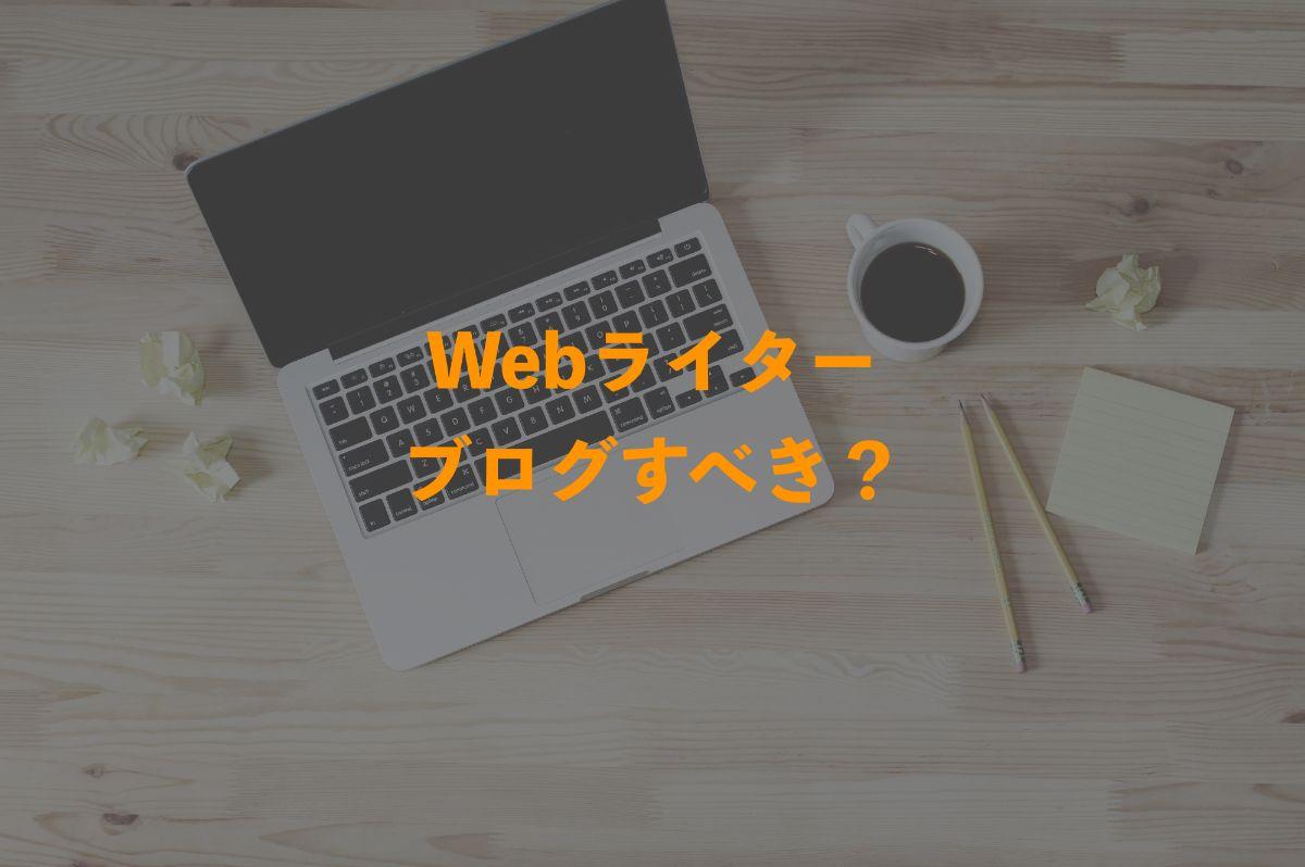 Webライター_ブログ_top